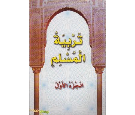 Education Islamique (1ère Partie)