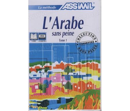 L'Arabe sans peine, Tome 1 (1 livre + 4 K7)
