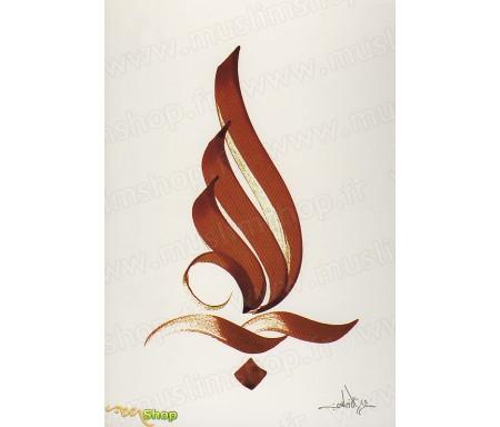 Carte postale Bismillah - Au nom de Dieu - بسم الله