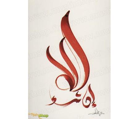 Inchâ'Allah