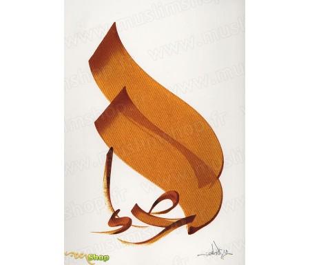 "Carte Postale ""Le Désert"" - الصحراء"