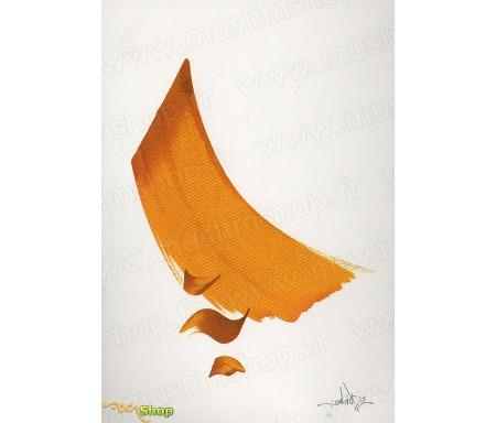 "Carte Postale ""Un Signe"" - آية"