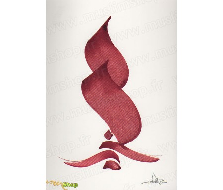 "Carte postale ""Le Bien"" - الخير"