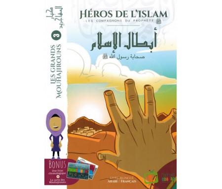 Les Grands Mouhajirouns (3) - Compagnons du Prophète - Héros de l'Islam de Madrass'Animée