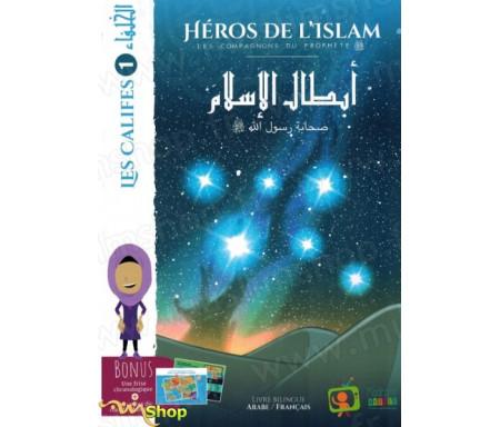 Pack Complet (1 à 7) - Compagnons du Prophète - Héros de l'Islam - Madrass'Animée