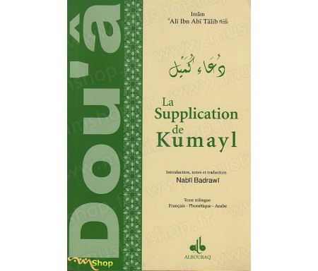 La Supplication de Kumayl