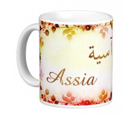 "Mug prénom arabe féminin ""Assia"" - آسية"