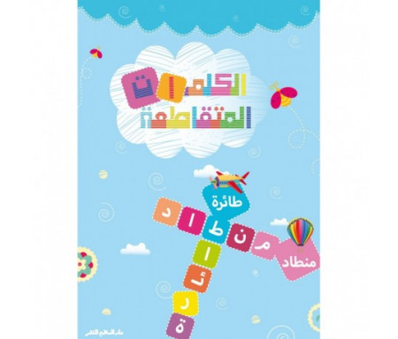 Mon cahier de jeux des Mots Croisés en Arabe