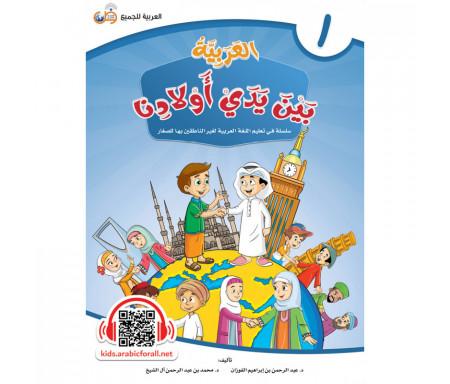 L'Arabe entre les mains de nos Enfants - العربية بين يدي أولادنا - Livre de l'Élève 1