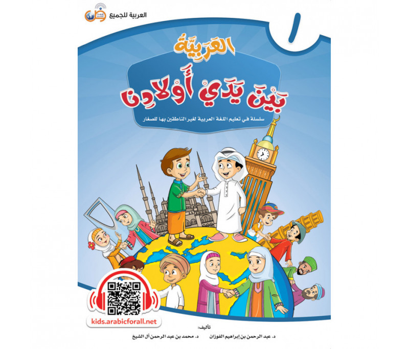 Larabe Entre Les Mains De Nos Enfants العربية بين يدي