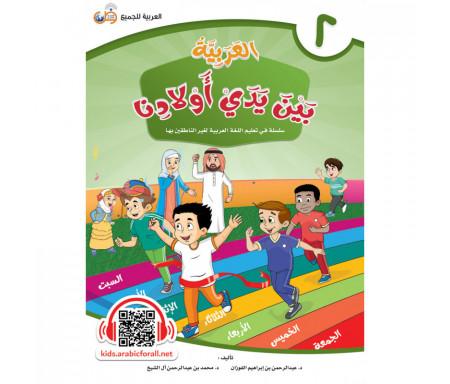 L'Arabe entre les mains de nos Enfants - العربية بين يدي أولادنا - Livre de l'Élève / Tome 2