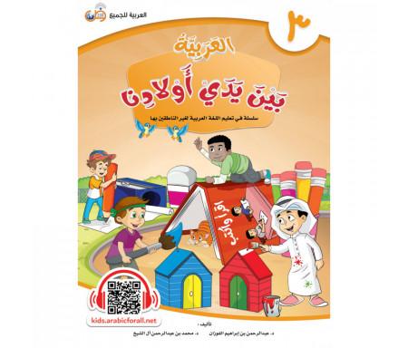 L'Arabe entre les mains de nos Enfants - العربية بين يدي أولادنا - Livre de l'Élève / Tome 3