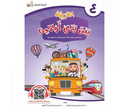 L'Arabe entre les mains de nos Enfants - العربية بين يدي أولادنا - Livre de l'Élève / Tome 4