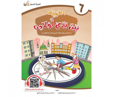 L'Arabe entre les mains de nos Enfants - العربية بين يدي أولادنا - Livre de l'Élève / Tome 5