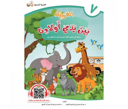 L'Arabe entre les mains de nos Enfants - العربية بين يدي أولادنا - Livre de l'Élève / Tome 7