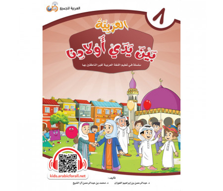 L'Arabe entre les mains de nos Enfants - العربية بين يدي أولادنا - Livre de l'Élève / Tome 8