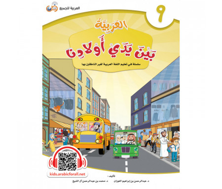 L'Arabe entre les mains de nos Enfants - العربية بين يدي أولادنا - Livre de l'Élève / Tome 9