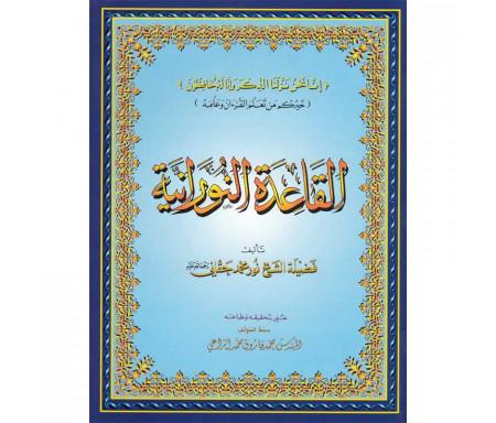 Al Qaida Nourania (Hafs) - Moyen Format, Version Arabe (15ème Édition) - القاعدة النورانية - محمد حقاني-