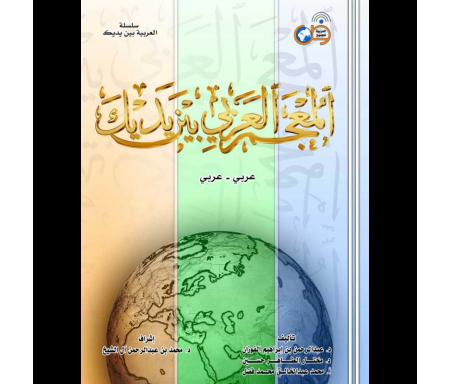 L'arabe entre tes mains : Le dictionnaire (Dictionnaire arabe/arabe illustré) - المعجم العربي بين يديك عربي-عربي