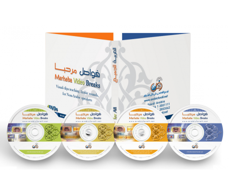 Cours d'arabe en vidéos - Marhaba Video Breaks (4 DVDs) - فواصل مرحبا