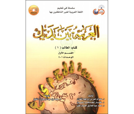 L'arabe entre tes mains : Livre de l'étudiant 1 - 1ère partie (Unités 1 à 4) العربية بين يديك - كتاب الطالب 1 - القسم الأول