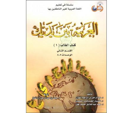 L'arabe entre tes mains : Livre de l'étudiant 1 - 2ème partie (Unités 5 à 8) العربية بين يديك - كتاب الطالب 1 - القسم الثاني