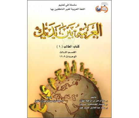 L'arabe entre tes mains : Livre de l'étudiant 1 - 3ème partie (Unités 9 à 12) العربية بين يديك - كتاب الطالب 1 - القسم الثالث
