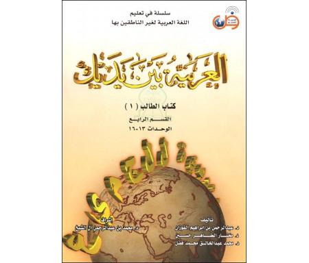 L'arabe entre tes mains : Livre de l'étudiant 1 - 4ème partie (Unités 13 à 16) العربية بين يديك - كتاب الطالب 1 - القسم الرابع