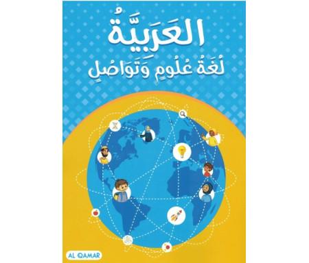 Al-Arabiyyah Loughatul Ouloum Wa-Tawâsoul - العربية لغة علم وتواصل