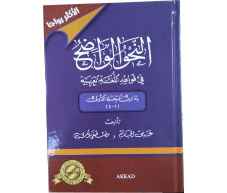 La Grammaire Limpide de l'Arabe - Version arabe