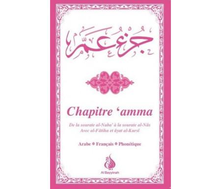 Chapitre Amma - Sourate An-Naba (78) à An-Nâs (114) / Version Fille