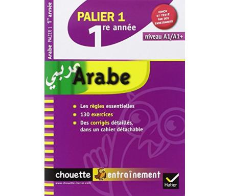 Arabe - Palier 1 / 1ère année : Niveau A1 / A1+ du CECR