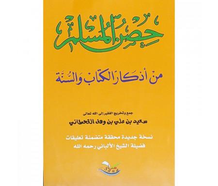 La Citadelle du musulman (Petit Format) - Version arabe - حصن المسلم من أذكار الكتاب و السنة ( كبير) للشيخ القحطاني