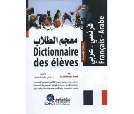 Dictionnaire des élèves français-arabe - معجم الطلاب
