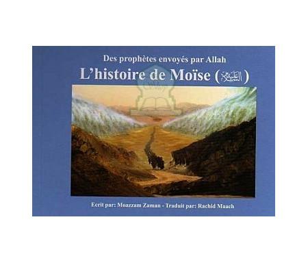 L' Histoire de Moïse (Moussa) (Des Prophètes envoyés par Allah Tome 11)