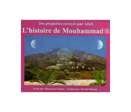 L'histoire de Mouhammad (صلى الله عليه وسلم) (Des Prophètes envoyés par Allah Tome 15)