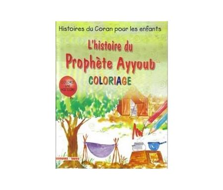 L'Histoire du Prophète Ayyoub (Coloriages)