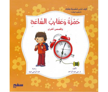 Hamza et les aiguilles de l'horloge et d'autres histoires (Version arabe) - حمزة و عقارب الساعة و قصص أخرى