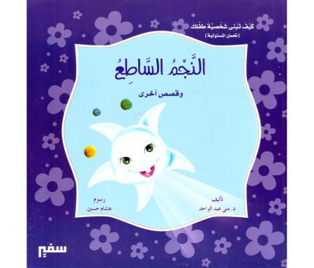 L'étoile scintillante et d'autres histoires (Version arabe) - النجم الساطع و قصص أخرى