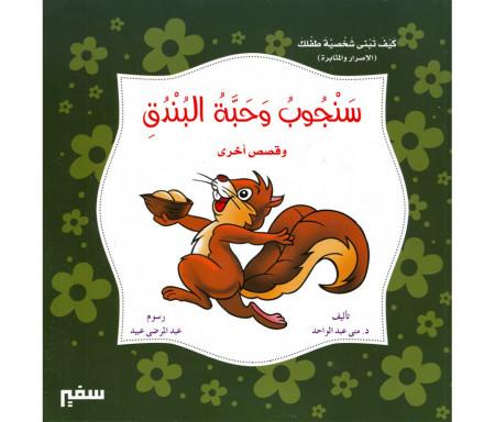 L'écureuil et la noix et d'autres histoires (Version arabe) - سنجوب و حبة البندق و قصص أخرى