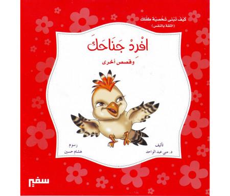 Redresse tes ailes et d'autres histoires (Version arabe) - افرد جناحك و قصص أخرى