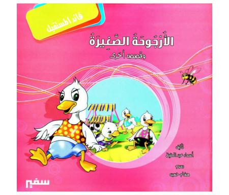 Récits éducatifs pour enfant (Arabe) - الأرجوحة الصغيرة و قصص أخرى