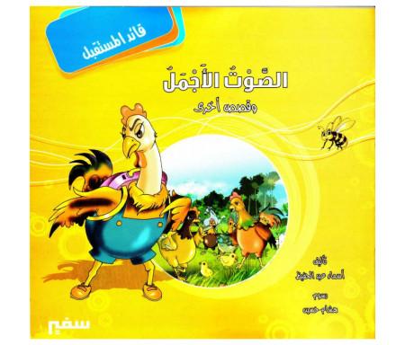 Récits éducatifs pour enfant (Arabe) - الصوت الأجمل و قصص أخرى