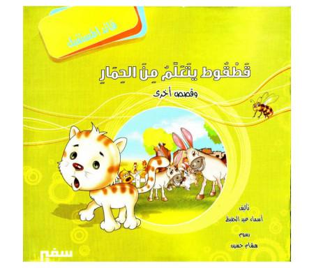 Récits éducatifs pour enfant (Arabe) - قطقوط يتعلم من الحمار و قصص أخرى