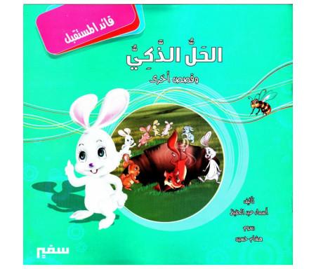 Récits éducatifs pour enfant (Arabe) - الحل الذكي و قصص أخرى