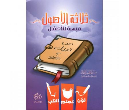 Qui est ton Prophète ? (Collection éducative sur le Tawhid - Tome 3)