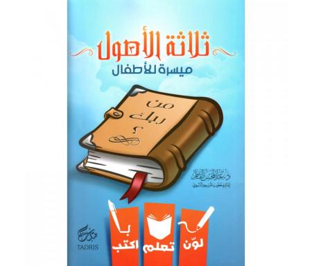 Qui est ton Dieu ? (Collection éducative sur le Tawhid - Tome 1)