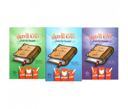 Pack Collection éducative sur le Tawhid en 3 Tomes (Qui est ton Seigneur / Quelle est ta Religion / Qui est ton Prophète)