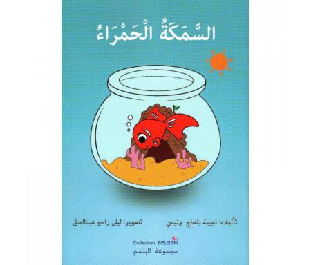 السمكة الحمراء Histoire pour enfant - Collection Belsem / Version Arabe
