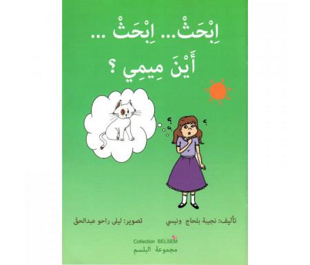 إبحث...إبحث...أين ميمي؟ Histoire pour enfant - Collection Belsem / Version Arabe